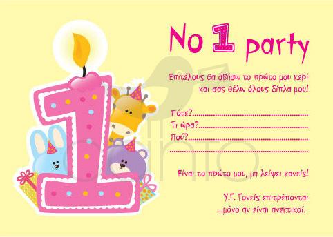 1St Girl Birthday Invitations for good invitations ideas